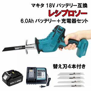 【即日発送】マキタ互換 18v電動コードレスレシプロソー のこぎり バッテリー、充電器セット