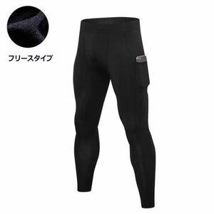 送料無料 新品 ランニングウェア 裏起毛 ロングタイツ メンズ Lサイズ ブラック フリース パンツ トレーニング スポーツ 加圧 スパッツ