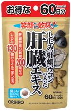 【送料無料】オリヒロ しじみ牡蠣ウコンの入った肝臓エキス 120粒