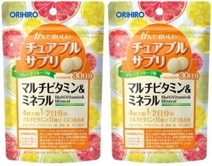 【送料無料】 かんでおいしいチュアブルサプリ マルチビタミン&ミネラル 120粒×2個セット オリヒロ