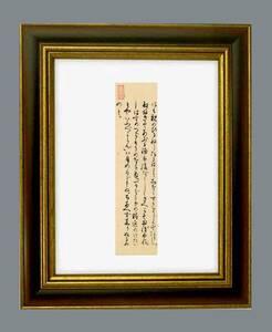 自筆「枕草子」清少納言が一条天皇や宮廷内の日常を記した貴重な日記・安土・桃山時代・慶長二年(1597)の古筆(自筆)茶道・茶事24-2