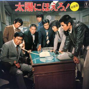 OST 太陽にほえろ!大野克夫 総集篇 テレビ主題歌曲集 LP レコード 5点以上落札で送料無料N