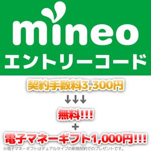 ◆ 条件なし ◆ mineo エントリーコード ◆ 契約事務手数料3,300円割引 ◆ 1,000円分の電子マネーギフト ◆ マイネオ