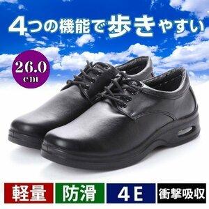 【コスパ最強】【安い】メンズ ビジネスシューズ コンフォート ウォーキングシューズ 紳士靴 革靴 幅広 4e 1001 ブラック 黒 26.0cm