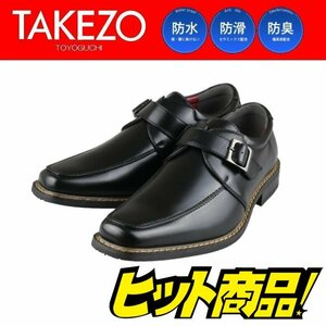 【アウトレット】【防水】【安い】TAKEZO タケゾー メンズ ビジネスシューズ 紳士靴 革靴 192 モンクストラップ ベルト ブラック 黒 25.0cm