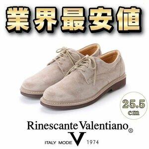 【アウトレット】【安い】リナシャンテ バレンチノ メンズ ウォーキング ビジネスシューズ 紳士靴 革靴 スエード 紐 3823 ベージュ 25.5cm