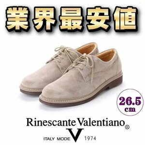【アウトレット】【安い】リナシャンテ バレンチノ メンズ ウォーキング ビジネスシューズ 紳士靴 革靴 スエード 紐 3823 ベージュ 26.5cm