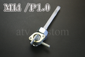 L型 M14 ピッチ1.0 燃料コック フューエルコック モンキー ゴリラ ガソリンコック フューエルライン