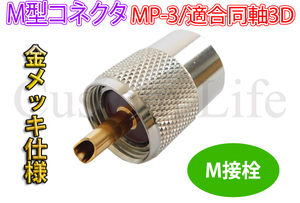 【送料込】日本製無線機/海外製無線機どちらも対応 M型コネクタ MP-3 M接栓 M型 金メッキ仕様 適合同軸サイズ 3D アマチュア無線
