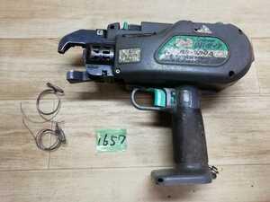 1657 マックス リバータイア RB-390A 鉄筋結束機 充電式 電動工具 ツール