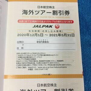 【最新】JAL  日本航空 海外ツアー/国内ツアー7%割引券1冊 株主優待 普通郵便対応84円 2020年12月1日~2022年5月31日 JALパック