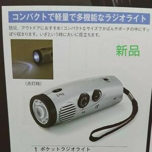 ライトラジオ