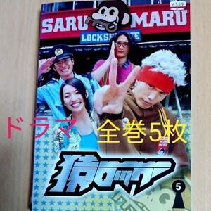 ●猿ロック 全巻DVD5枚