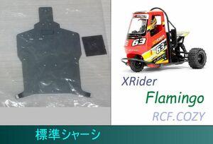 XRider Flamingo 標準 シャーシ FG8010 Frame (検索 x-rider フレーム サイドバンパー 金具 サイドガード 8022 トライク 3wd )