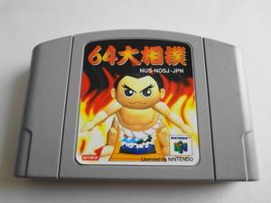 送料無料 即決 任天堂 ニンテンドー64 N64 64大相撲 ボトムアップ スポーツ シンプル レトロ ゲーム ソフト z887
