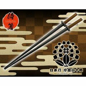 新品 日本刀 侍箸 片倉小十郎 刀掛台型箸置き付き 家紋入り