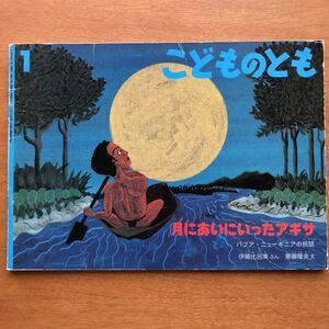 こどものとも 月にあいにいったアギサ パプア・ニューギニアの民話 伊藤比呂美 斎藤隆夫 1996年 初版 絶版