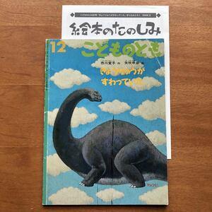 こどものとも きょうりゅうが すわっていた 市川宣子 矢吹申彦 2000年 初版 古い 絵本 恐竜 クリスマス 冬 誕生 折り込みふろく
