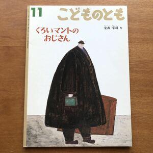 こどものとも くろいマントの おじさん 金森宰司 1999年  初版 絶版 古い 絵本 アルザス地方 ボローニャ・ブックフェア児童賞大賞