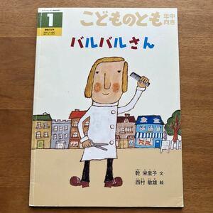 こどものとも バルバルさん 乾栄里子 西村敏雄 2003年 初版 動物 散髪 ヘアカット 散髪屋さん 美容院 福音館書店