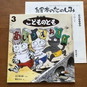年少版こどものとも あいうえおうた 谷川俊太郎 降矢なな 1996年 初版 古い 絵本 猫 折り込みふろく 絵本のたのしみ