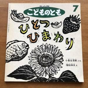 年少版こどものとも ひとつひまわり 小長谷清実 福知伸夫 1996年 初版 絶版 古い 版画 木版画 絵本