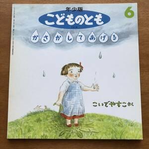 年少版こどものとも かさかしてあげる こいでやすこ 1996年 初版 絶版 古い 絵本 女の子  雨 傘 動物 福音館書店