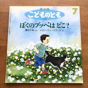 年少版こどものとも ぼくのブッベはどこ? 藤田千枝 イロン・ヴィークランド 1996年 初版 絶版 古い 絵本 犬