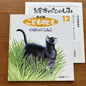 年少版こどものとも のはらの こねこ 金尾恵子 1995年 初版 絶版 古い 絵本 猫 子猫 折り込みふろく 絵本のたのしみ