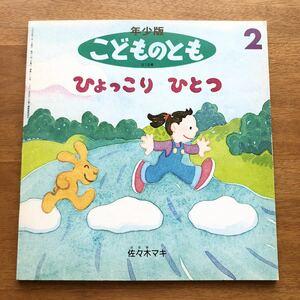 年少版こどものとも ひょっこり ひとつ 佐々木マキ 199年 初版 絶版 古い 絵本 かぞえうた 数え歌