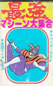 Pachi son Android Kikaider 01 Rainbow man красный ba long jumbo -g9. звезда человек Zone белый лев маска Robot Detective wild 7 железный King