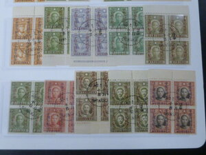 20LH M 【10】 旧中国切手 1941年 国民党30年 初日印付 田型 10種完