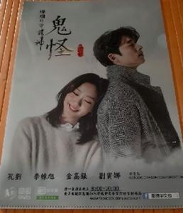 コン・ユ キム・ゴウン 韓国ドラマ『トッケビトッケビ~君がくれた愛しい日々~』台湾のクリアファイル B 非売品