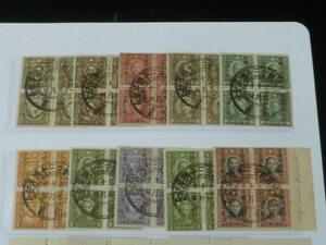 20LH S 【5】 旧中国切手 1941年 国民党30年 田型 10種完 初日記念印付