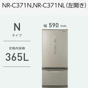 Panasonic 冷凍冷蔵庫2020年 左開き