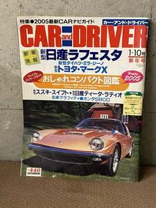 [宅配便/定形外]_2005年 平成17年 CAR and DRIVER カーアンドドライバー 新年号 日産ラフェスタ ホンダS800 カローラクーペ サニークーペ