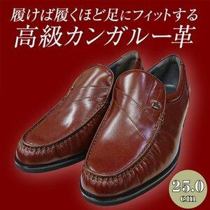 【アウトレット】【安い】【カンガルー革】【日本製】メンズ ビジネスシューズ モカシン 紳士靴 革靴 492 ブラウン 茶 25.0cm