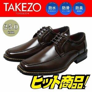 【アウトレット】【防水】【安い】TAKEZO タケゾー メンズ ビジネスシューズ 紳士靴 革靴 191 Uチップ 紐 ダークブラウン 濃茶 25.0cm