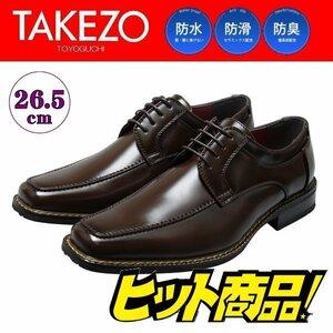 【アウトレット】【防水】【安い】TAKEZO タケゾー メンズ ビジネスシューズ 紳士靴 革靴 191 Uチップ 紐 ダークブラウン 濃茶 26.5cm