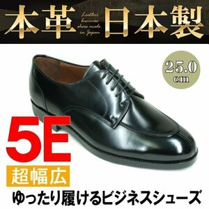 【幅広】【甲高】【5E】【日本製】【おすすめ】【安い】メンズ ビジネスシューズ 紳士靴 革靴 本革 2991 Uチップ ブラック 25.0cm