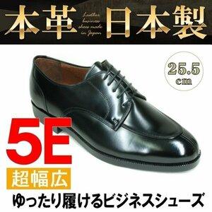 【幅広】【甲高】【5E】【日本製】【おすすめ】【安い】メンズ ビジネスシューズ 紳士靴 革靴 本革 2991 Uチップ ブラック 25.5cm