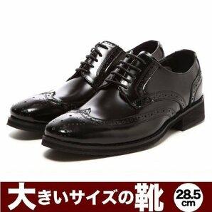 【大きいサイズ】【安い】【リーガル外注工場生産】 メンズ ビジネスシューズ 紳士靴 革靴 本革 5031 ウィングチップ ブラック 黒 28.5㎝