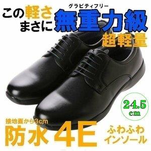 【安い】【超軽量】【防水】【幅広】GRAVITY FREE メンズ ウォーキング ビジネスシューズ 紳士靴 革靴 400 プレーン ブラック 黒 24.5cm