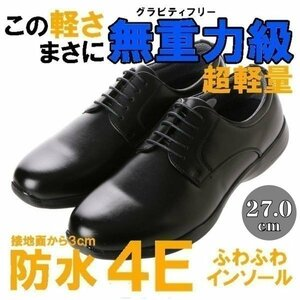 【安い】【超軽量】【防水】【幅広】GRAVITY FREE メンズ ウォーキング ビジネスシューズ 紳士靴 革靴 400 プレーン ブラック 黒 27.0cm