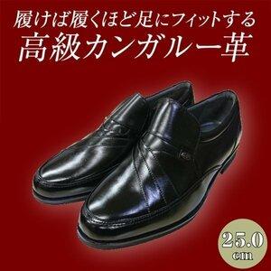 【アウトレット】【安い】【カンガルー革】【日本製】メンズ ビジネスシューズ スリップオン 紳士靴 革靴 491 ブラック 黒 25.0cm