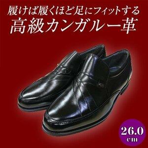 【アウトレット】【安い】【カンガルー革】【日本製】メンズ ビジネスシューズ スリップオン 紳士靴 革靴 491 ブラック 黒 26.0cm