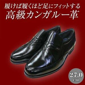 【アウトレット】【安い】【カンガルー革】【日本製】メンズ ビジネスシューズ スリップオン 紳士靴 革靴 491 ブラック 黒 27.0cm