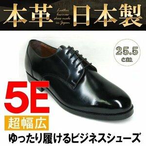【幅広】【甲高】【5E】【甲高】【日本製】【おすすめ】【安い】メンズ ビジネスシューズ 紳士靴 革靴 本革 2990 プレーン ブラック 25.5cm