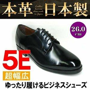 【幅広】【甲高】【5E】【甲高】【日本製】【おすすめ】【安い】メンズ ビジネスシューズ 紳士靴 革靴 本革 2990 プレーン ブラック 26.0cm
