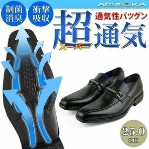 【アウトレット】【安い】【通気性抜群】【おすすめ】メンズ ビジネスシューズ 紳士靴 革靴 AK333 ビット ローファーブラック 黒 25.0cm